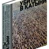 "Il libro: ""Ubity v Katyni"""