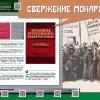 I testi della Biblioteca Statale di storia della Federazione Russa che raccontano la Rivoluzione del 1917