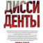 Dissidenty di Gleb Morev