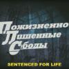 Film: Condannato all'ergastolo (regia di Vachtang Mikeladze)
