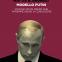 Modello Putin, di Matteo B. Bagnoli