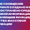 """I giornali russi in solidarietà con i colleghi bollati come """"agenti stranieri"""""""